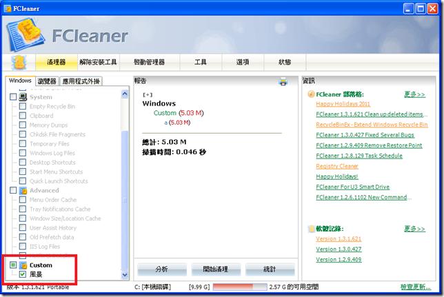 FCleaner12