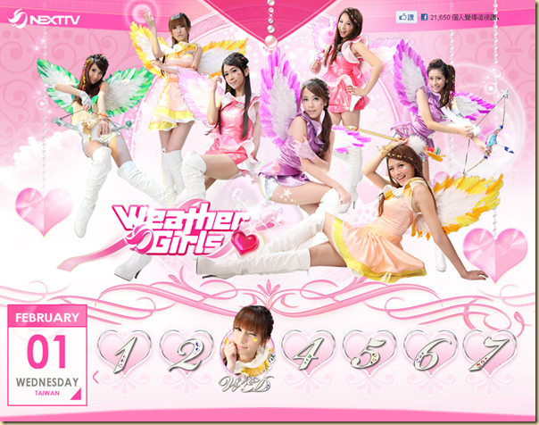 NEXT TV - WEATHER GIRLS2012二月份首頁
