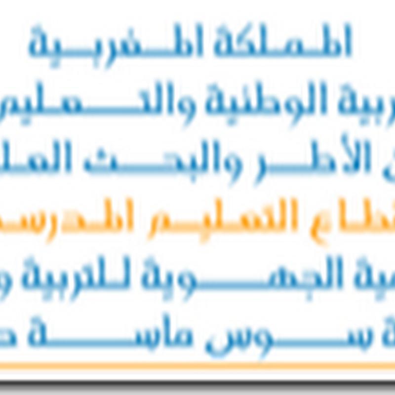 الامتحان الموحد المحلي للسنة الثالثة إعدادي / دورة يناير 2011 /
