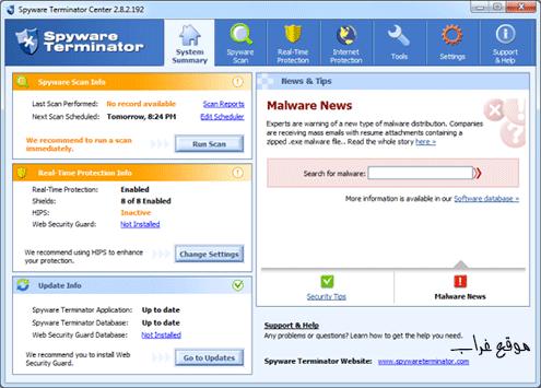 افضل 3 برامج لحماية جهازك من الفيروسات والملفات الضارة 2012