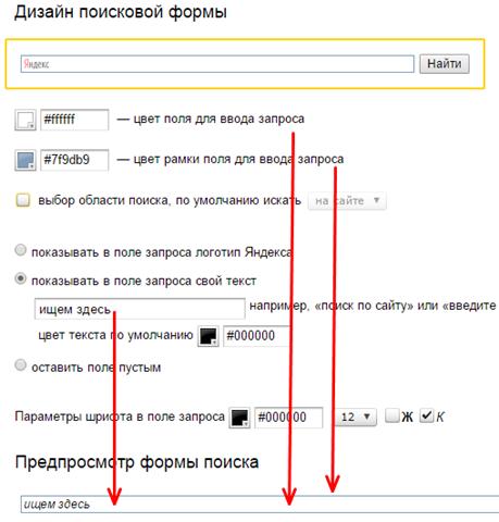 дизайн поисковой строки по сайту