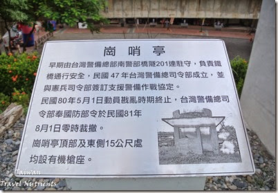 大樹舊鐵橋天空步道 (52)