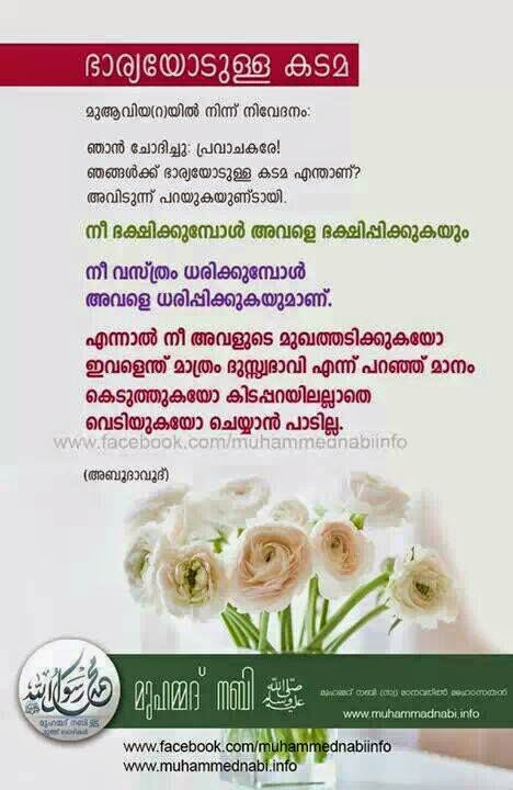 Husband Wife Islamic Sms Malayalam | Search Results | Calendar 2015