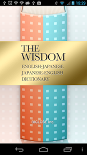 THE WISDOM DICTIONARY - screenshot