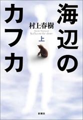 umibe_no_kafuka