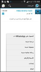 تحميل تطبيق WhatsApp Plus يدعم العربية للأندرويد -2