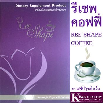 กาแฟลดน้ำหนัก  รีเชพ คอฟฟี่ (REE SHAPE COFFEE)รีเชฟ คอฟฟี่