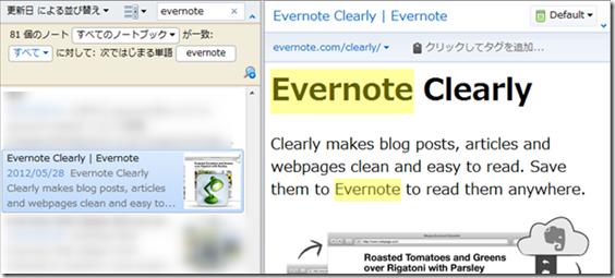 evernote検索