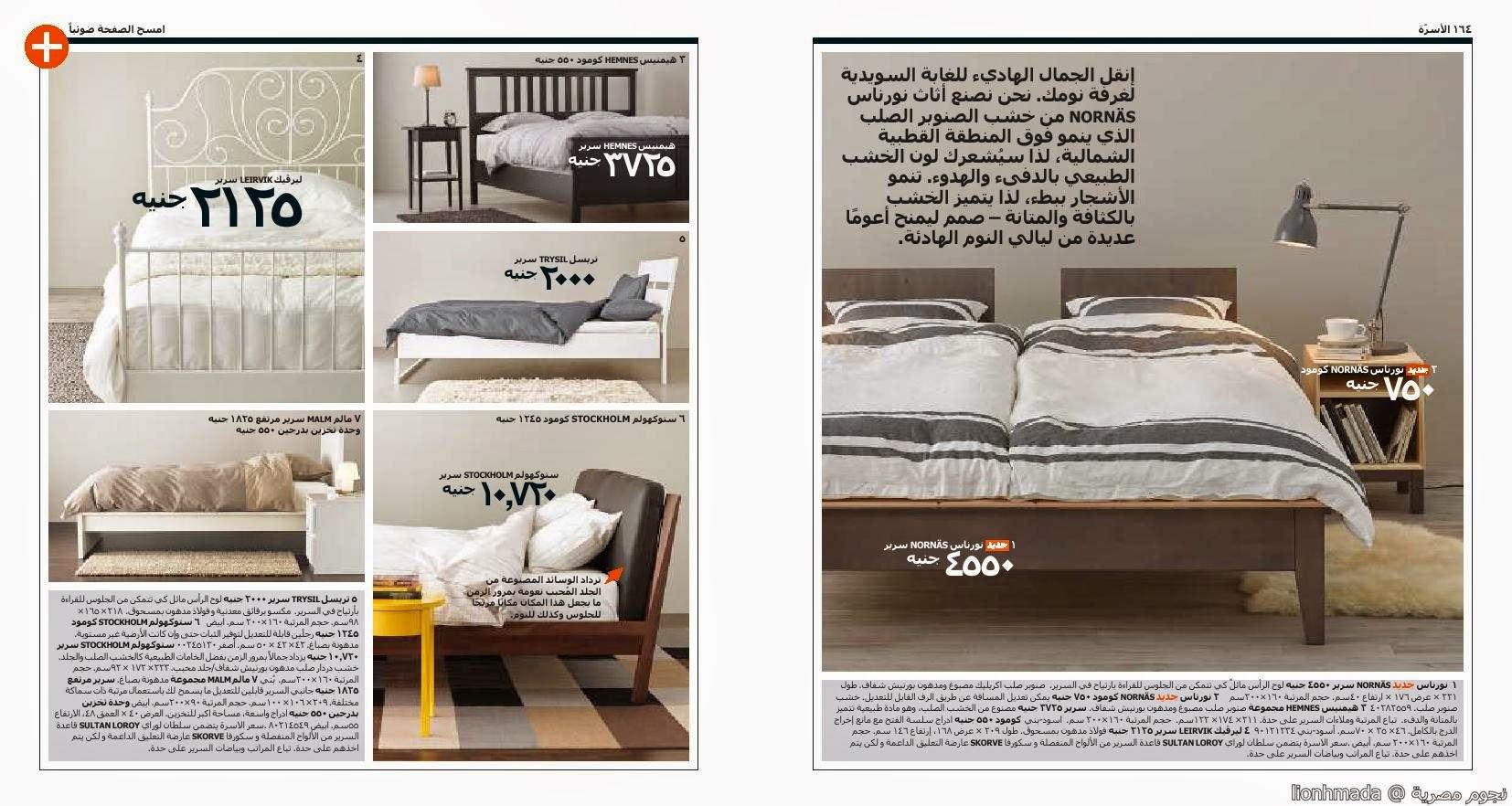 img0712a42d38ff7f3784ca4c5ee401acb7 صور كتالوج ايكيا مصر ikia للديكورات