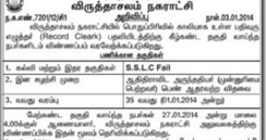 Virudhachalam Municipality Jobs 2014 Record Clerk