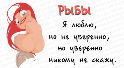 shutochniy-seksualniy-goroskop-dlya-muzhchin-dev