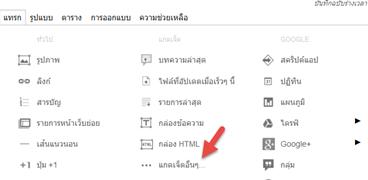 ติด adsense ใน Google Sites