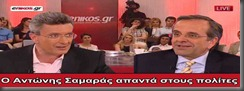 freemovieskanonaki.blogspot.com, free, movies, kanonaki, greek, subs, tainies, ntokimanter, enimerosh, epikairotita, enikos.gr, samaras 6-6-12