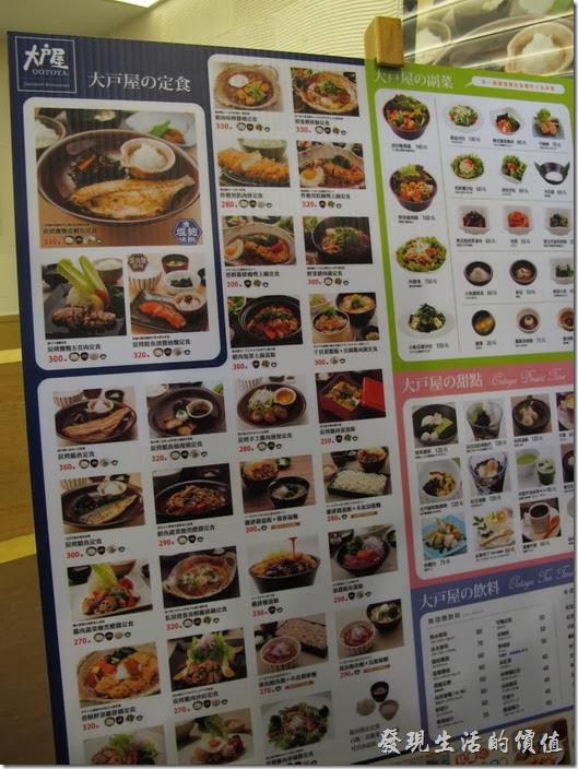 大戶屋-台北凱薩店門口菜單。