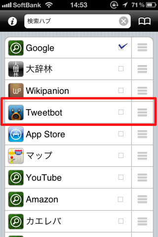 Search on Twitter with 検索ハブ