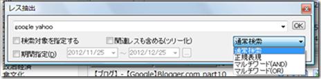 2012-12-25_08h35_38