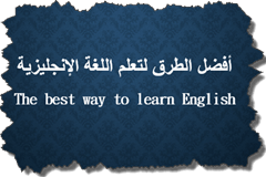 the-best-way-to-learn-English