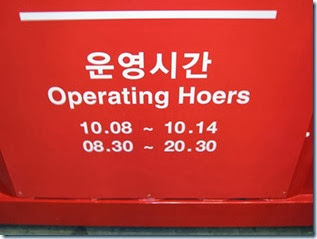 OperatingHoersFunnySigns