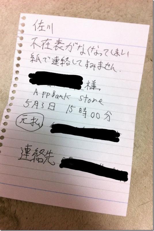 sagawa_haitatsu_04