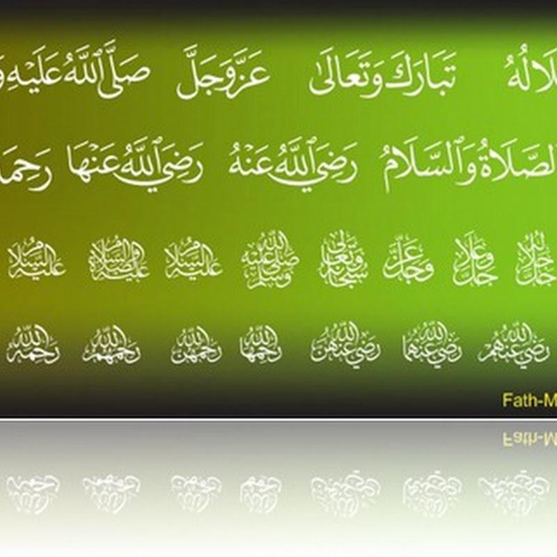 Download KFGQPC Arabic Symbol