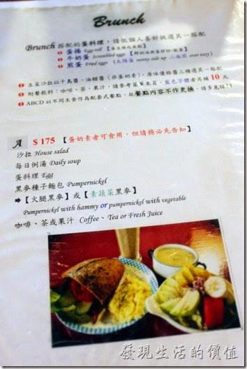 台南-栗子咖啡。早午餐A套餐菜單與菜單封面。