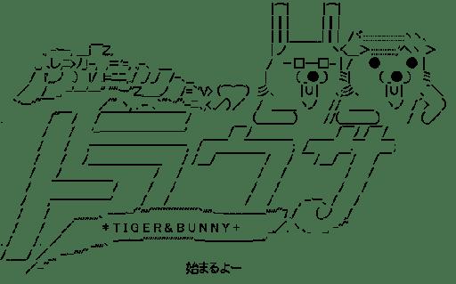 タイガー&バニー風