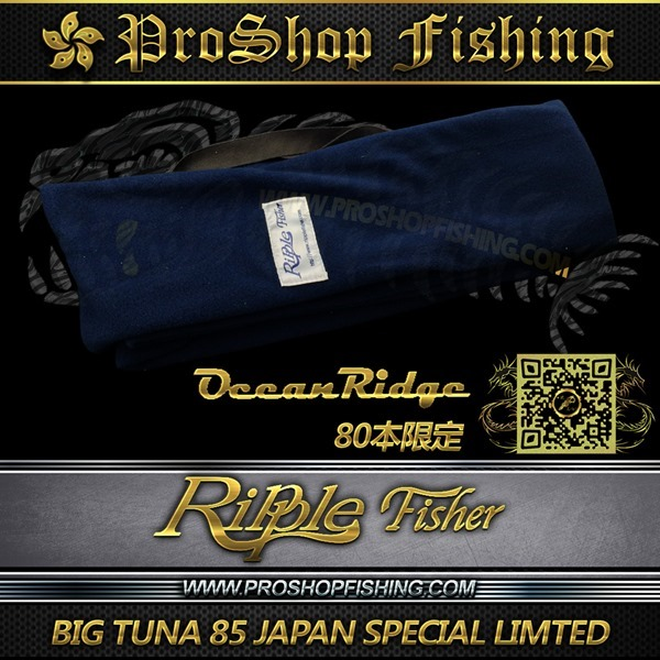 ripplefisher BIG TUNA 85 JAPAN SPECIAL LIMTED.10