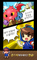 Screenshot of 우리말원정대 for Kakao