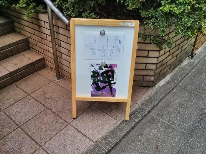 東京禅センター