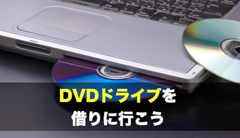 Dvd drive 025 001