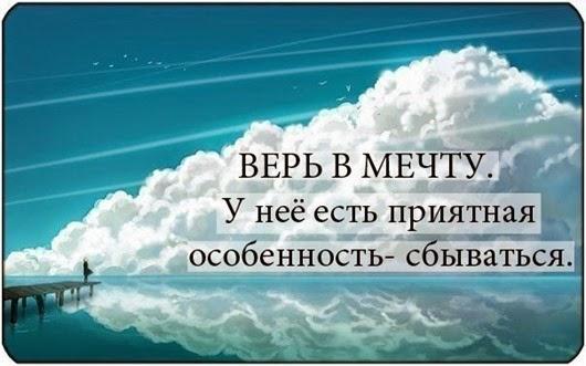 Верь-в-мечту