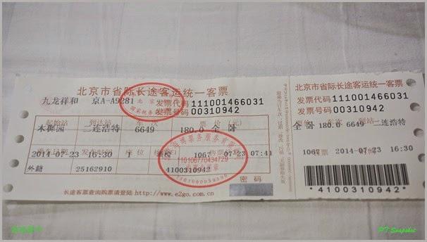 北京市长途车票