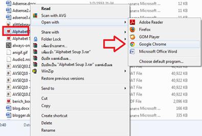 การใช้ Google chrome เปิดเอกสาร pdf