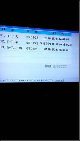 C360_2011-12-3117-15-59