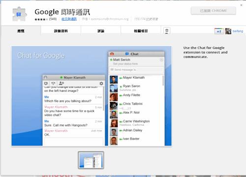 Google 即時通訊-02