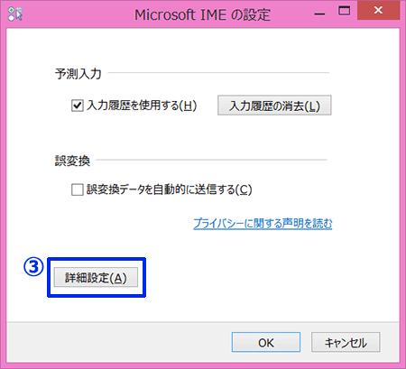 MSIME_clear2