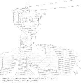 [AA]セイバー (フェイト)