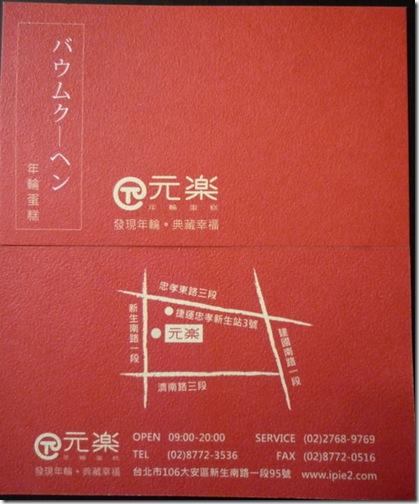 元樂年輪蛋糕-名片