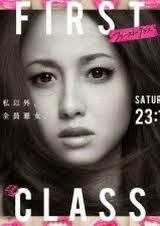 Tạp Chí Thời Trang (2014)
