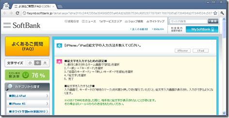 softbank_ios5.1_emoji