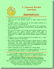 eco_schools_leaflet_2013-2(1)