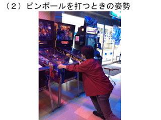 20121118_pinball_slid22.jpg