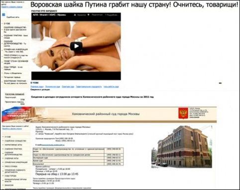 reprodução site tribunal Russia
