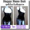 Happy Nano suit ชุดชั้นในนาโนเพื่อสุขภาพ