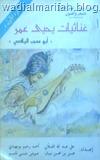 ديوان يحيى عمر اليافعي ج1
