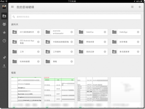google drive ios app-03