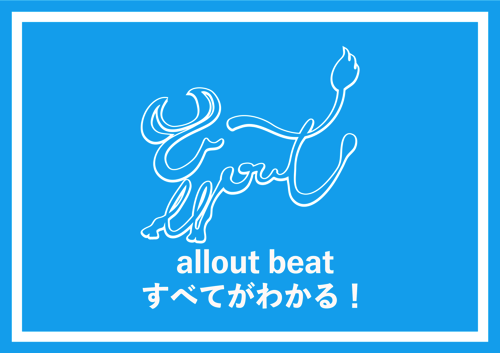 Allout beat 2015 20140919