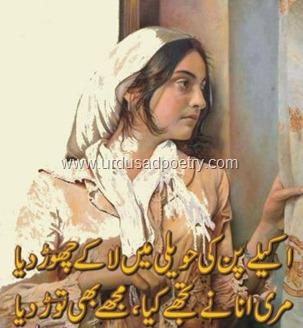 Aana Dard Shayari