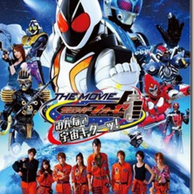 Sample Page Kamen Rider Fourze The Movie Everyone, Space Is He มาสค์ไรเดอร์โฟร์เซ เดอะมูฟวี เอฟวี่วัน สเปซอีส HD