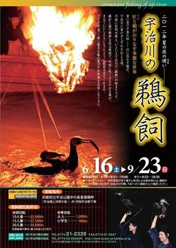 ukai2012 (1)_01